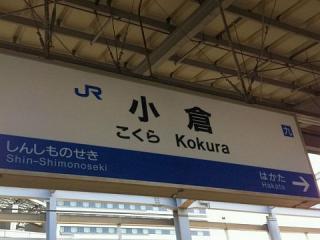 kokura_sta.jpg