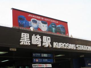kurosaki_sta.jpg