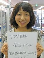 megumi_kanetomo_yamada.jpg