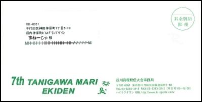 tanimari-entry.jpg