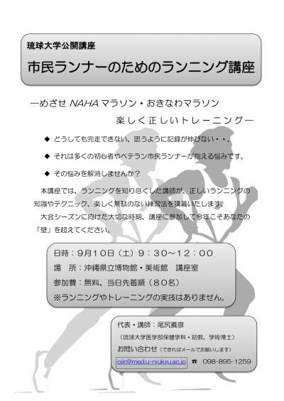 講座チラシ-1_convert_20110827203138