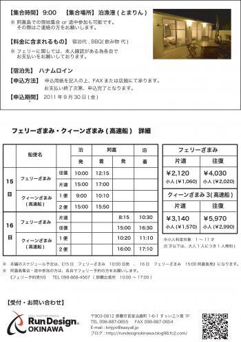 阿嘉島エンジョイランニング2_convert_20110904195352