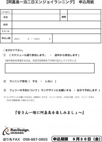 阿嘉島エンジョイランニング3_convert_20110904195443