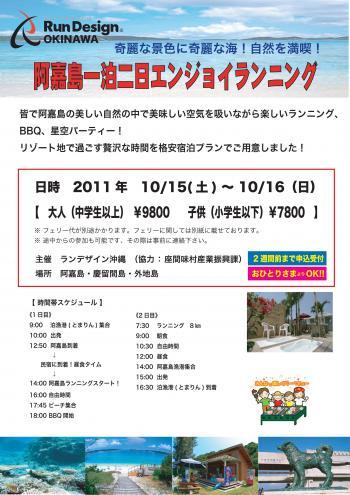 阿嘉島エンジョイランニング 1_convert_20110904195318