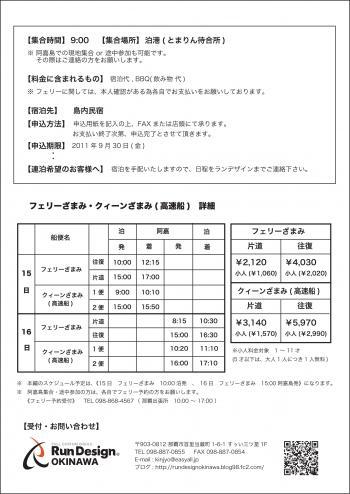 阿嘉エンジョイランニング 2_convert_20110910195318
