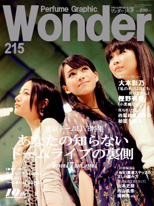 Wonder表紙