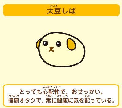 daizushiba.jpg