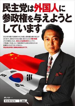 鳩山由紀夫「民主党は外国人に参政権を与えようとしています」