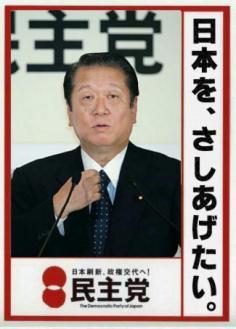 小沢一郎 日本を差し上げたい