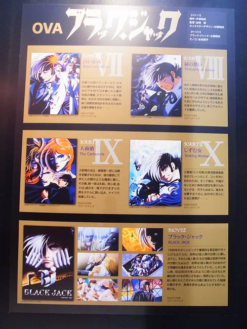 東京国際アニメフェア 2012_999_57-s