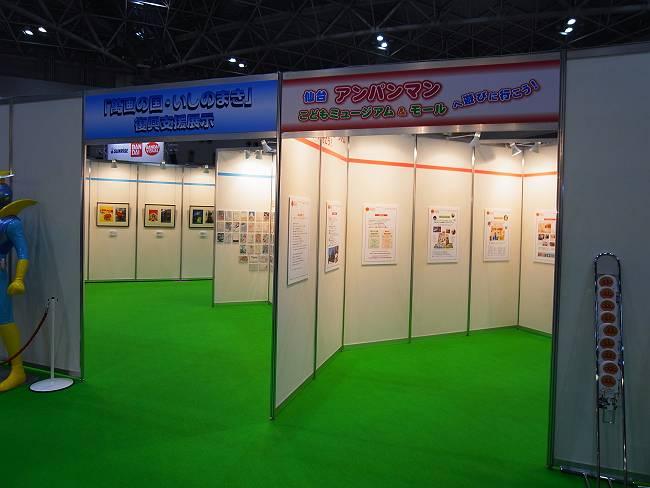 東京国際アニメフェア 2012_999_74-s
