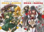 『PUELLA MAGI ORIKO☆MAGICA』(全2巻)
