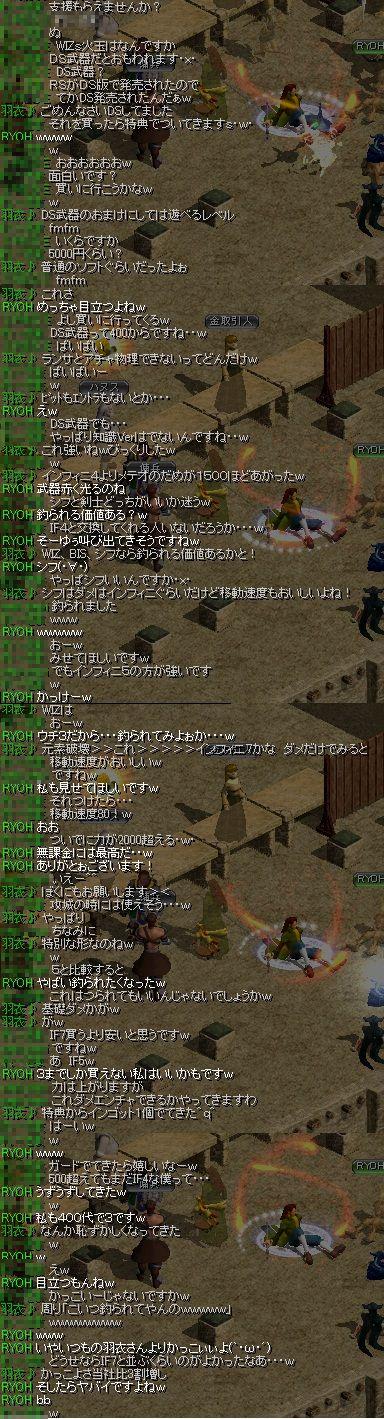 RedStone 11.05.26[31]