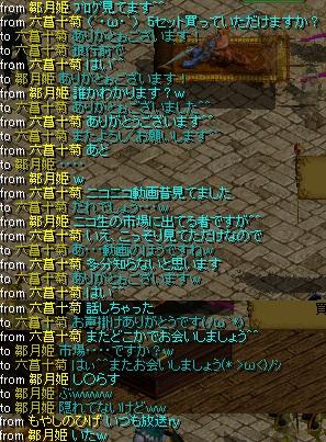 RedStone 11.05.14[05]