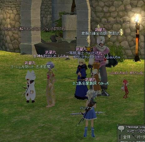 mabinogi_2011_08_07_004.jpg