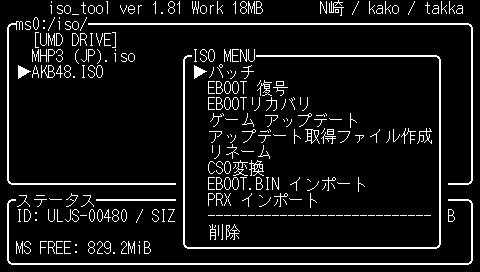 akb48iso_tool-2