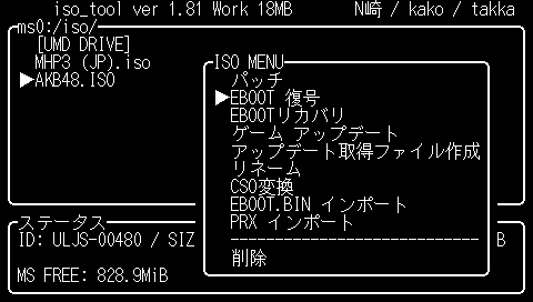 akb48iso_tool-6