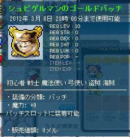MapleStory 2012-02-13 20-41-05-91