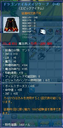 MapleStory 2012-03-02 22-49-13-36