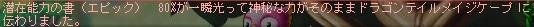 MapleStory 2012-03-02 11-57-20-40