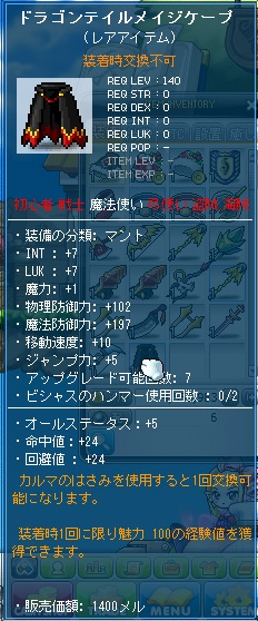 MapleStory 2012-02-29 マント