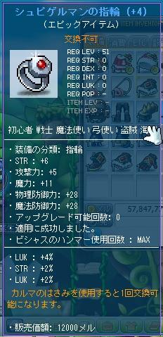 MapleStory 2012-03-10 20-55-23-09