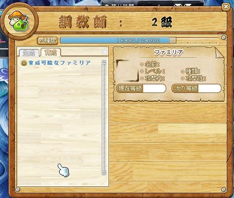 MapleStory 2012-03-27 09-27-52-12