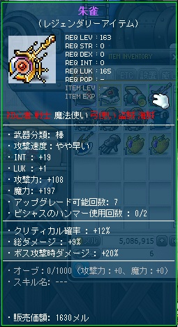MapleStory 2012-03-28 20-13-18-88