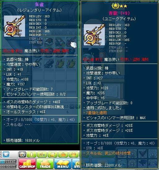 MapleStory 2012-03-28 20-14-56-79