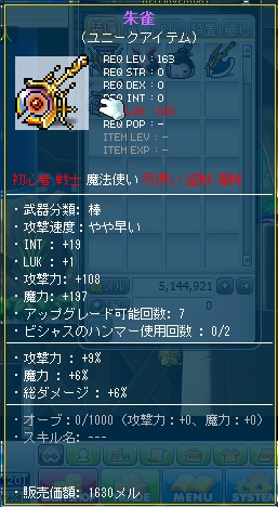 MapleStory 2012-03-28 18-57-31-67