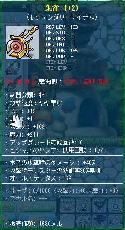 MapleStory 2012-03-29 23-12-49-48