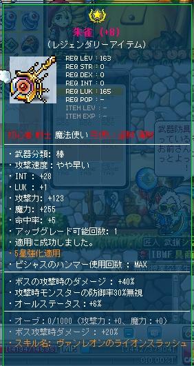 MapleStory 2012-05-20 gomi