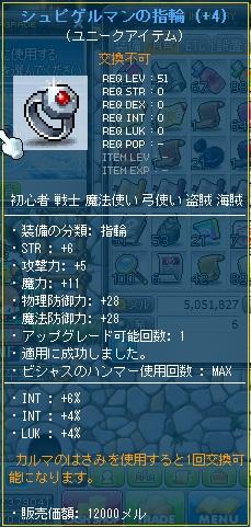 MapleStory 2012-05-20 04-05-17-93
