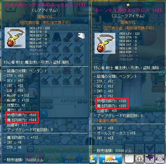 MapleStory 2012-05-20 11-47-50-19