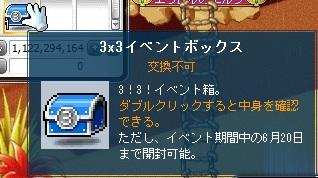 MapleStory 2012-06-06 01-20-57-02