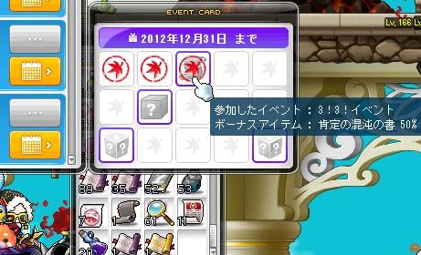 MapleStory 2012-06-08 20-48-04-07