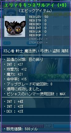 MapleStory 2012-06-21 目