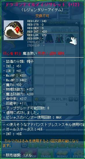 MapleStory 2012-08-16 01-48-52-05