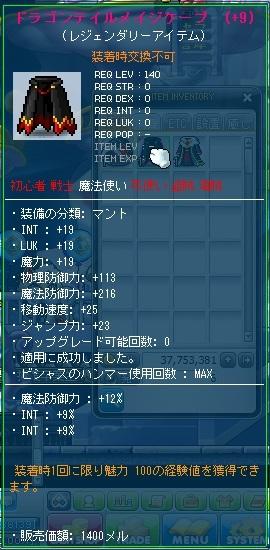 MapleStory 2012-08-16 02-00-03-07
