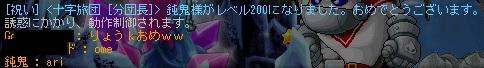 MapleStory 2012-08-26 21-43-58-08