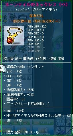 MapleStory 2012-10-03 03-31-41-73