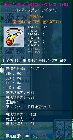 MapleStory 2012-10-03 03-29-59-57
