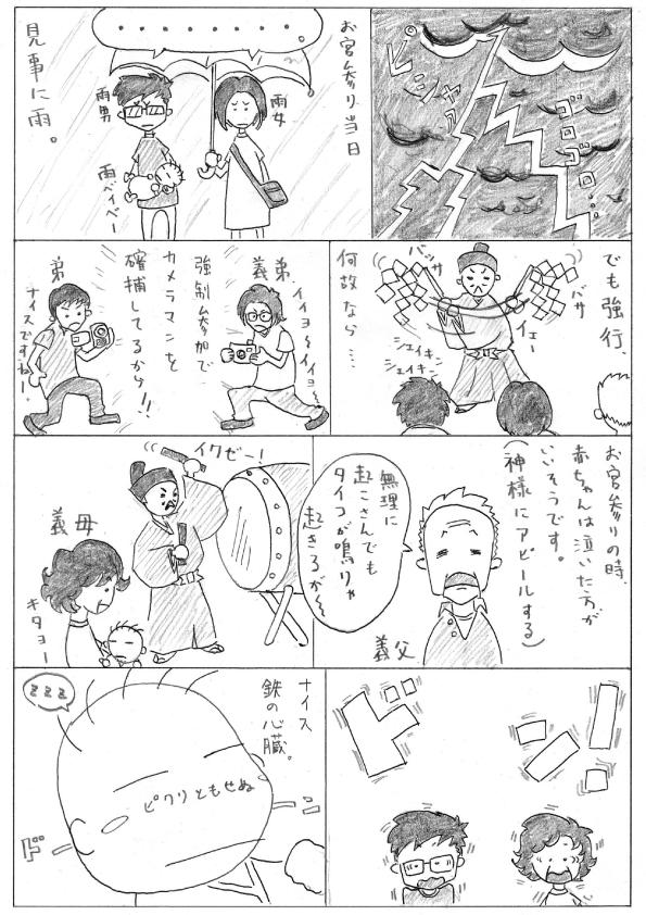 7お宮参り