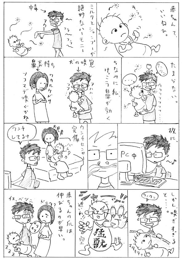 16赤ちゃんの香り
