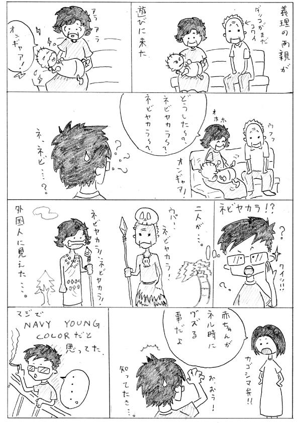13ネビヤカラ