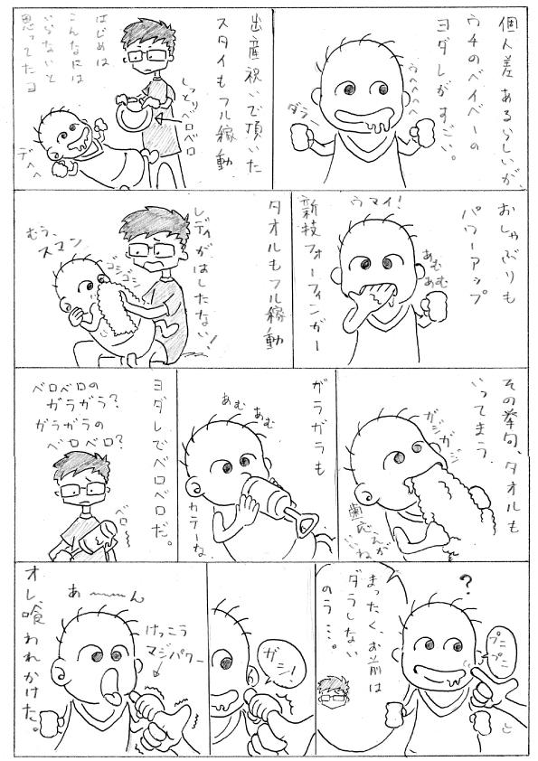 25ヨダレ