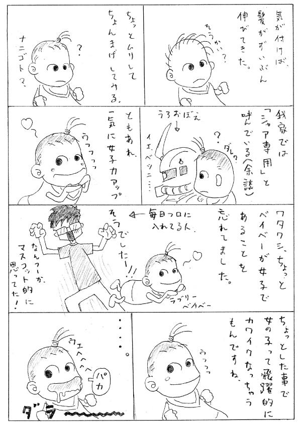 35ちょんまげ