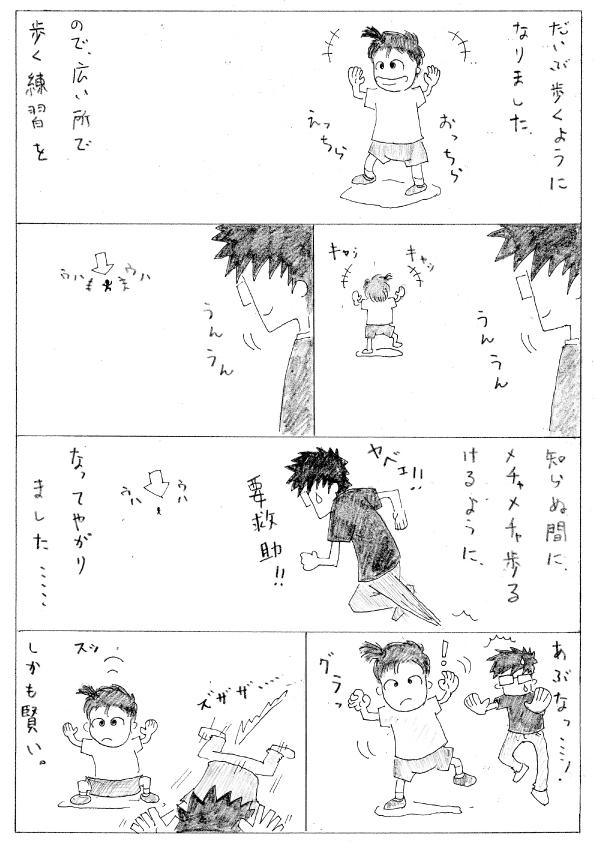 109歩く練習2