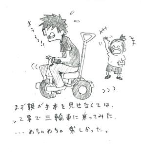 1コマ三輪車
