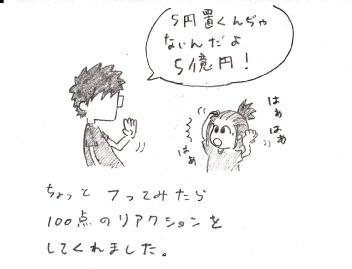 1コマ五億円